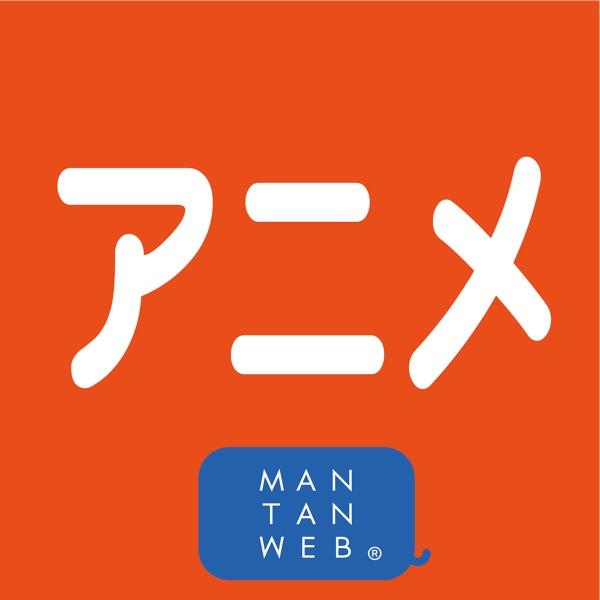 アニメニュース by MANTANWEB