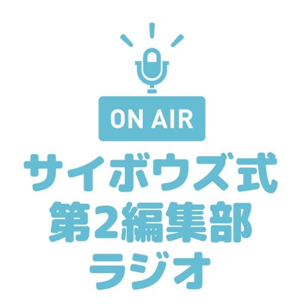 サイボウズ式第2編集部ラジオ