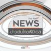 ข่าวเด่นไทยพีบีเอส