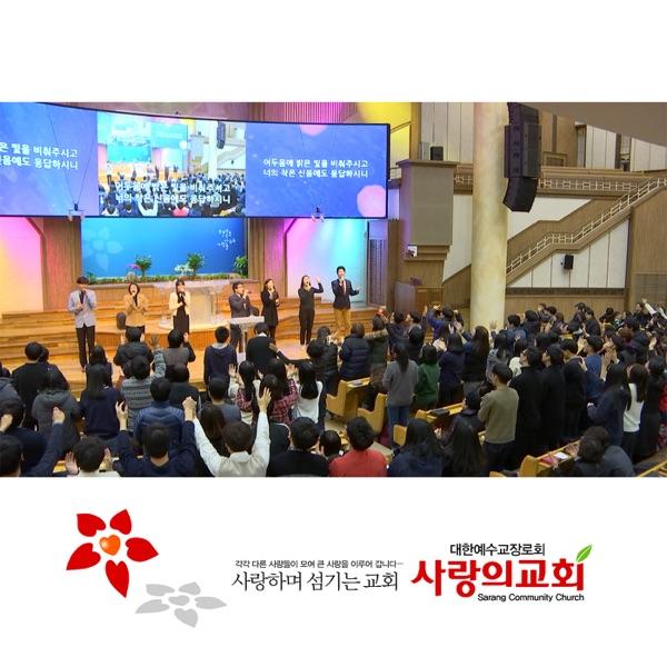 [목포사랑의교회] CCM