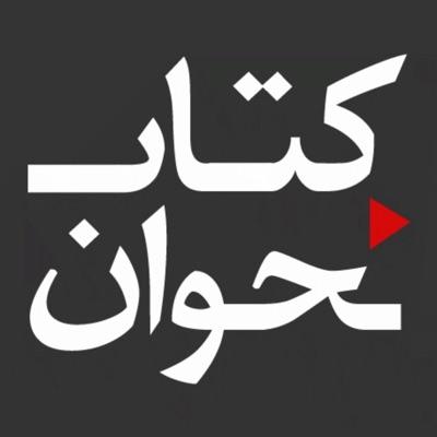 کتابخوان | Ketaabkhaan:Ehsan Afshar