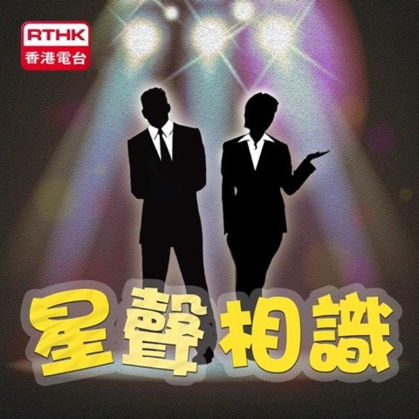 香港電台:星聲相識