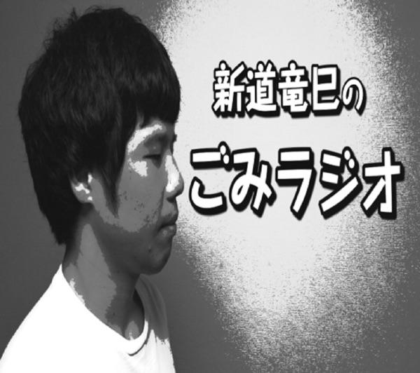 新道竜巳のごみラジオ