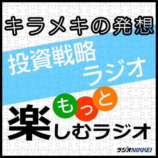 パンローリング presents キラメキの発想~投資戦略ラジオ~