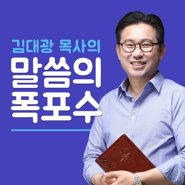 CTS 라디오JOY 김대광 목사의 '말씀의폭포수'