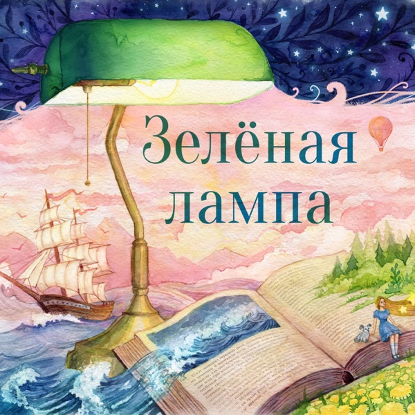 Зелёная лампа (The Green Lamp)