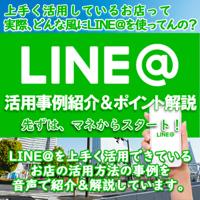 LINE@活用事例紹介&ポイント解説 先ずは上手くいっている所のマネからスタートしよう! podcast