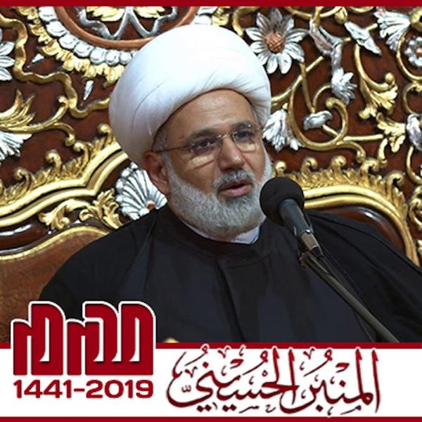المنبر الحسيني ١٤٤١: الشيخ زهير الدرورة