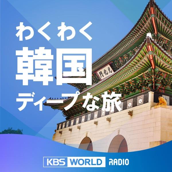 わくわく韓国ディープな旅