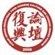 复兴中华文化与中国战略论坛