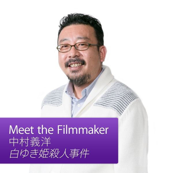 中村義洋: Meet the Filmmaker
