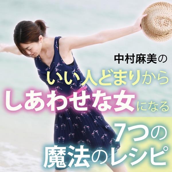 中村麻美のいい人どまりから「しあわせな女」になる7つの魔法のレシピ