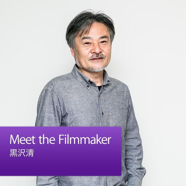 Meet the Filmmaker:黒沢清