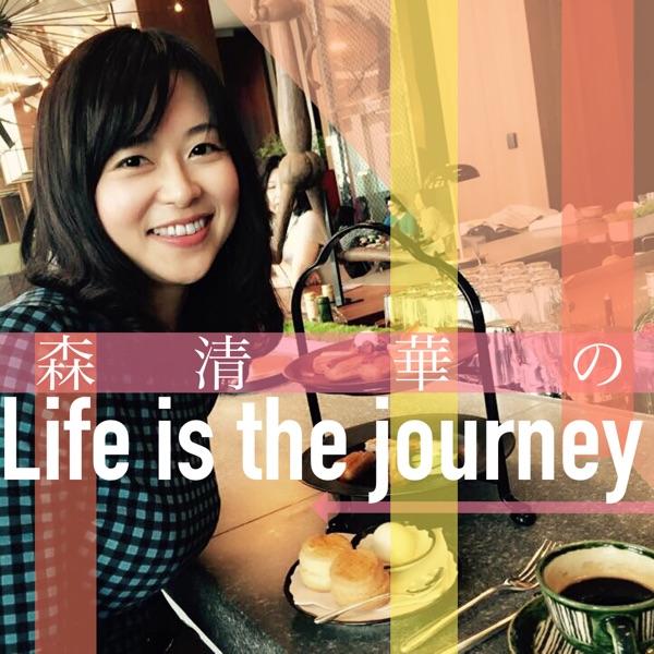森清華のLife is the journey
