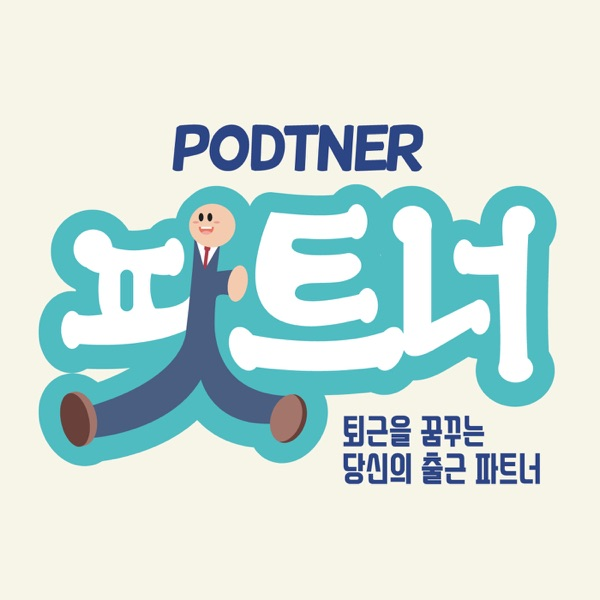 PODTNER 팟트너 : 오늘도 퇴근을 꿈꾸는 당신의 출근 파트너