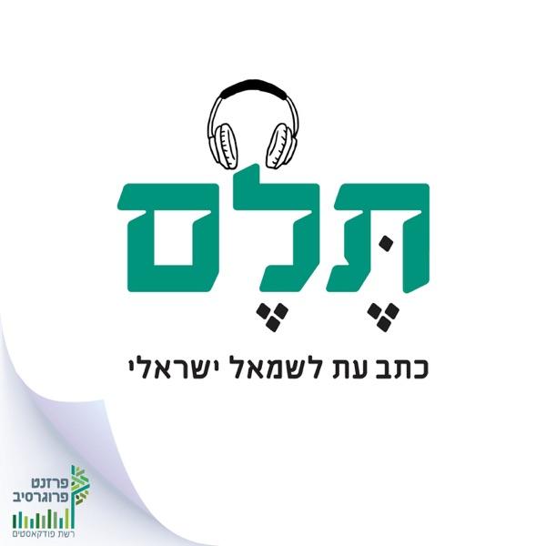 תלם - כתב עת לשמאל ישראלי podcast show image
