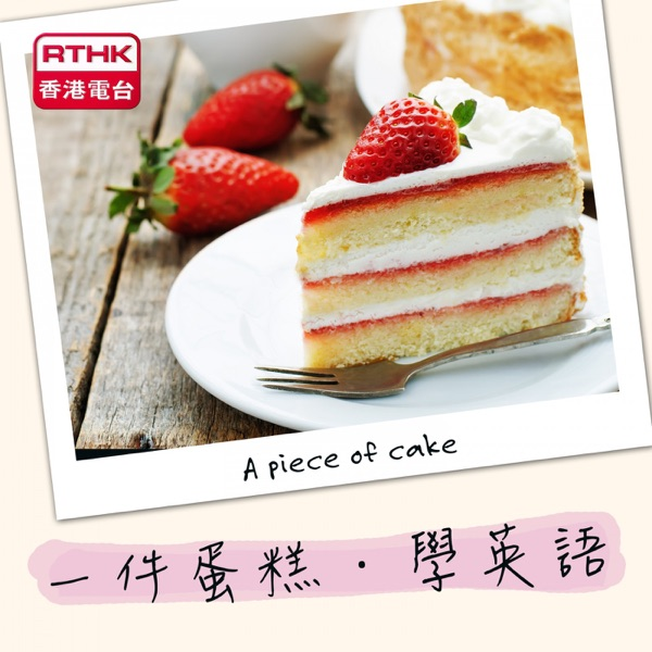 香港電台︰一件蛋糕•學英語