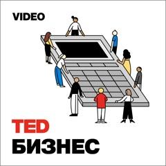 TEDTalks Бизнес