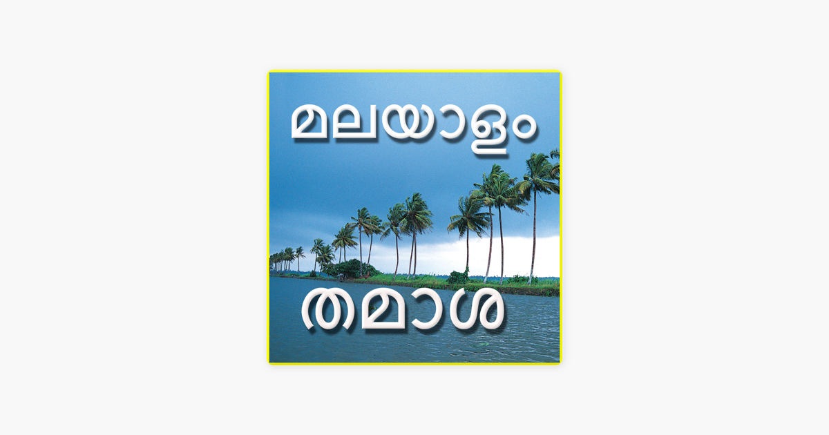 Malayalam Comedy Scenes on Apple Podcasts