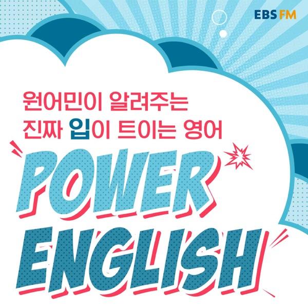 [파워잉글리시] 원어민의 진짜 리얼 영어 (EBS Power English)