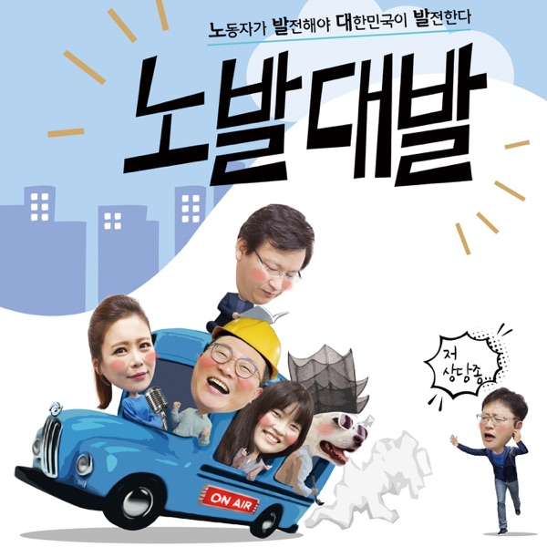 [노발대발 시즌2] 노동자가 발전해야 대한민국이 발전한다