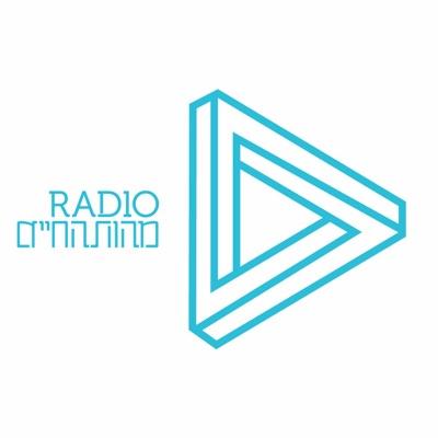 הכירו את | מורים ותורות ששינו את פני התודעה:eolradio