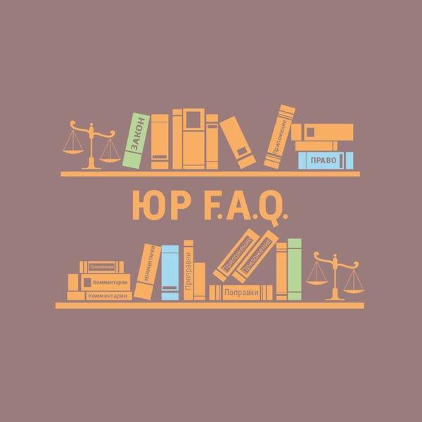 Юр FAQ