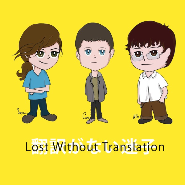 Lost Without Translation