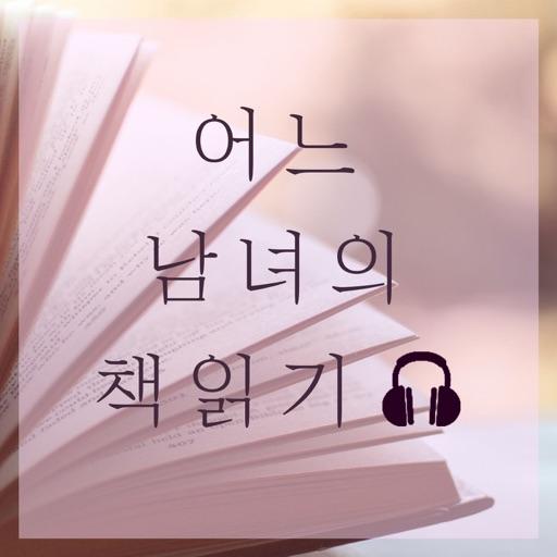 Cover image of 어느 남녀의 책읽기