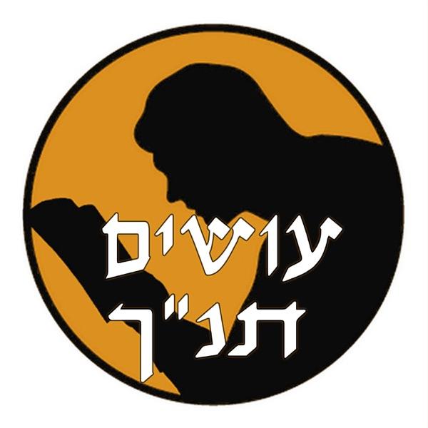 """עושים תנ""""ך עם יותם שטיינמן - Osim Tanach"""