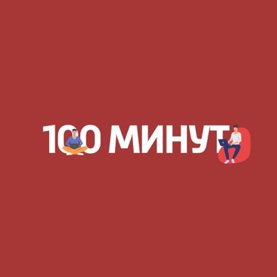 100 минут:Радио Маяк