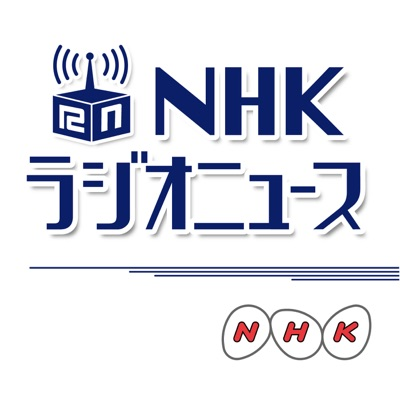 NHKラジオニュース:NHK (Japan Broadcasting Corporation)