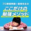 プロ家庭教師☆直希先生のここだけの勉強メソッド