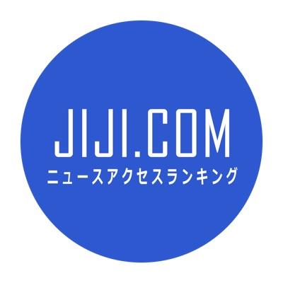 JIJI.COMニュースアクセスランキング:時事通信社