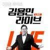 [KBS] (구) 김용민 라이브