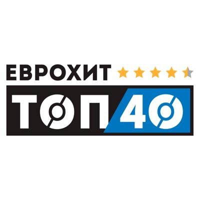 ЕвроХит Топ 40 Европа Плюс Official - новинки песен