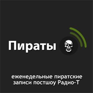 Пираты-РТ