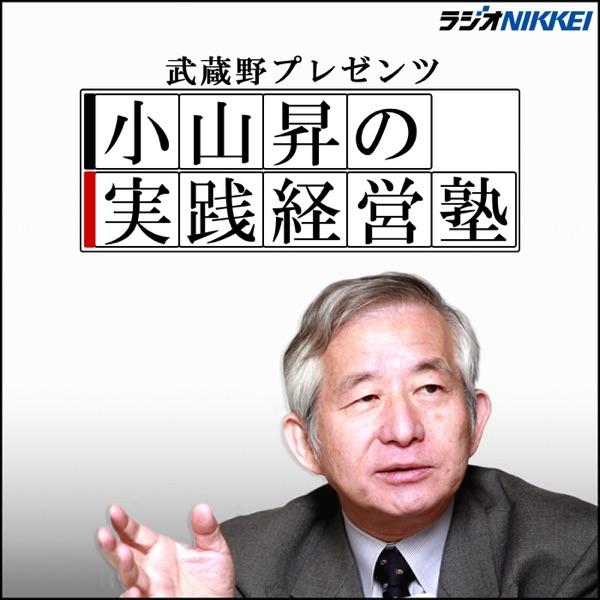武蔵野プレゼンツ 小山昇の実践経営塾