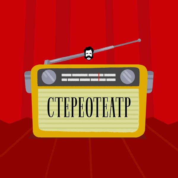Стереотеатр image