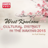 West Kowloon Cultural District in the Making 2015 podcast