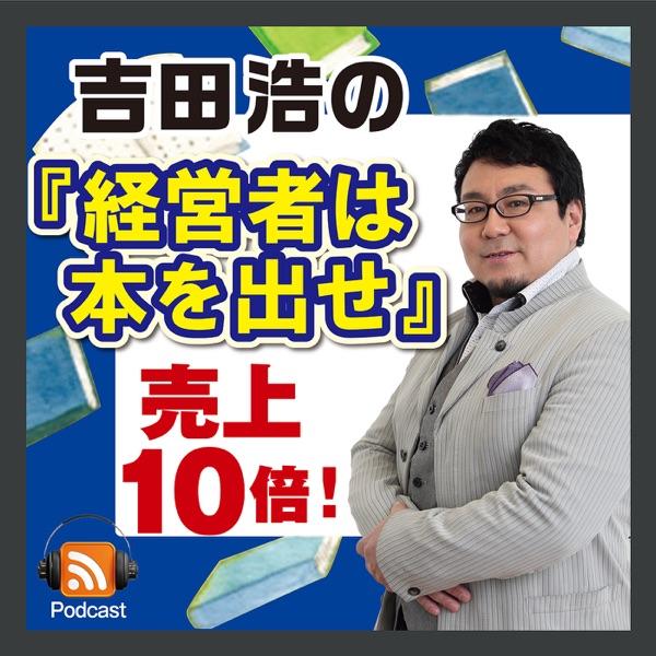 吉田浩の 「経営者は本を出せ」