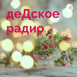 деДское радио