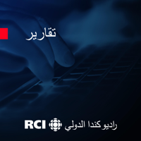 RCI | العربية - تقرير podcast