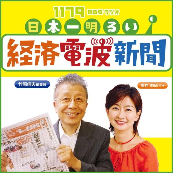 日本一明るい経済電波新聞
