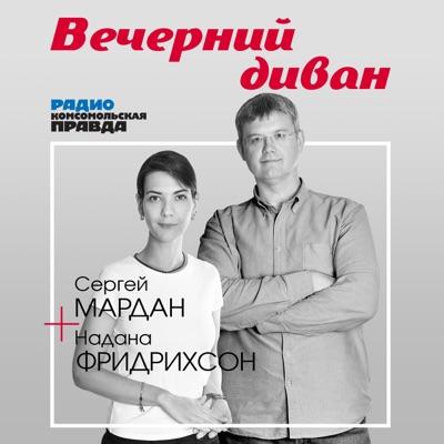 Вечерний диван:Радио «Комсомольская правда»