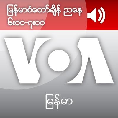 ညပိုင္း ၉း၀၀-၁၀း၀၀ (လိႈင္းတိုမီတာ ၂၅၊ လိႈင္းတိုမီတာ ၃၂၊ လိႈင္းတိုမီတာ ၅၁၊ လိႈင္းလတ္မီတာ ၁၉၀) - Voice of America:VOA