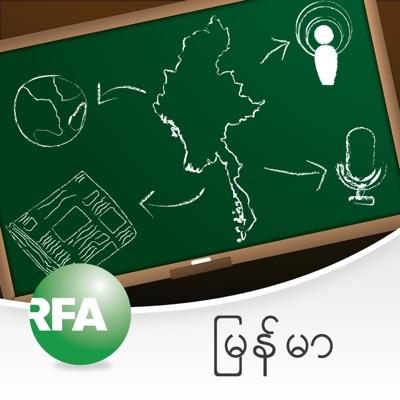 အာရ္အက္ဖ္ေအ ေန႔စဥ္ အသံလႊင့္ အစီအစဥ္:Radio Free Asia