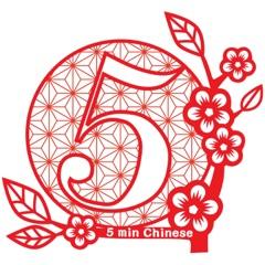 ペイの5分間中国語