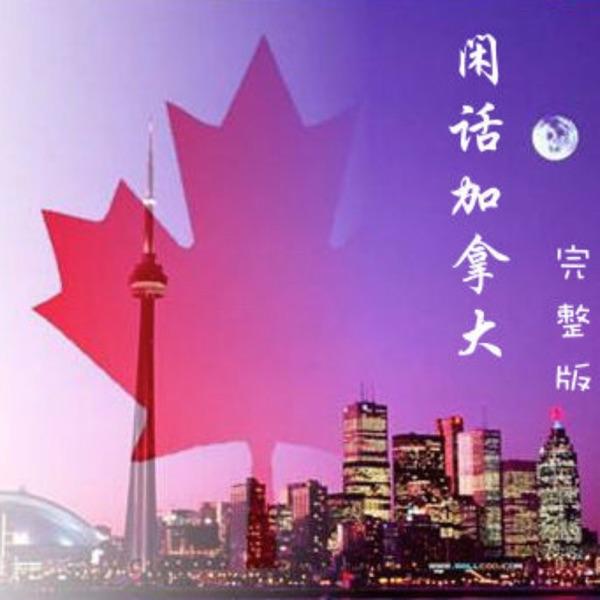 CanadaTalkshow