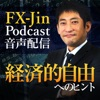FX-Jin Podcast 音声配信「経済的自由へのヒント」